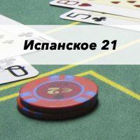 Что такое Испанское 21 в казино?