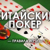 Китайский вид покера и его особенности