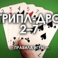 Особенности Трипл дро покера