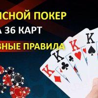 Расписной покер: правила и особенности игры