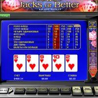 Стратегия игры в видеопокер «Валеты и старше» (Jacks or Better)
